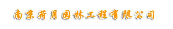 南京荷月园林,园艺产品服务商